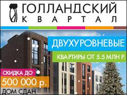 Двухуровневые квартиры в ЖК «Голландский квартал»! Готовые двухуровневые квартиры